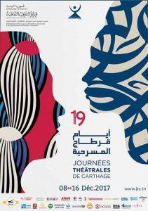 Read more about the article 19e Journées Théâtrales de Carthage: Le Sénégal brillera par son… absence !