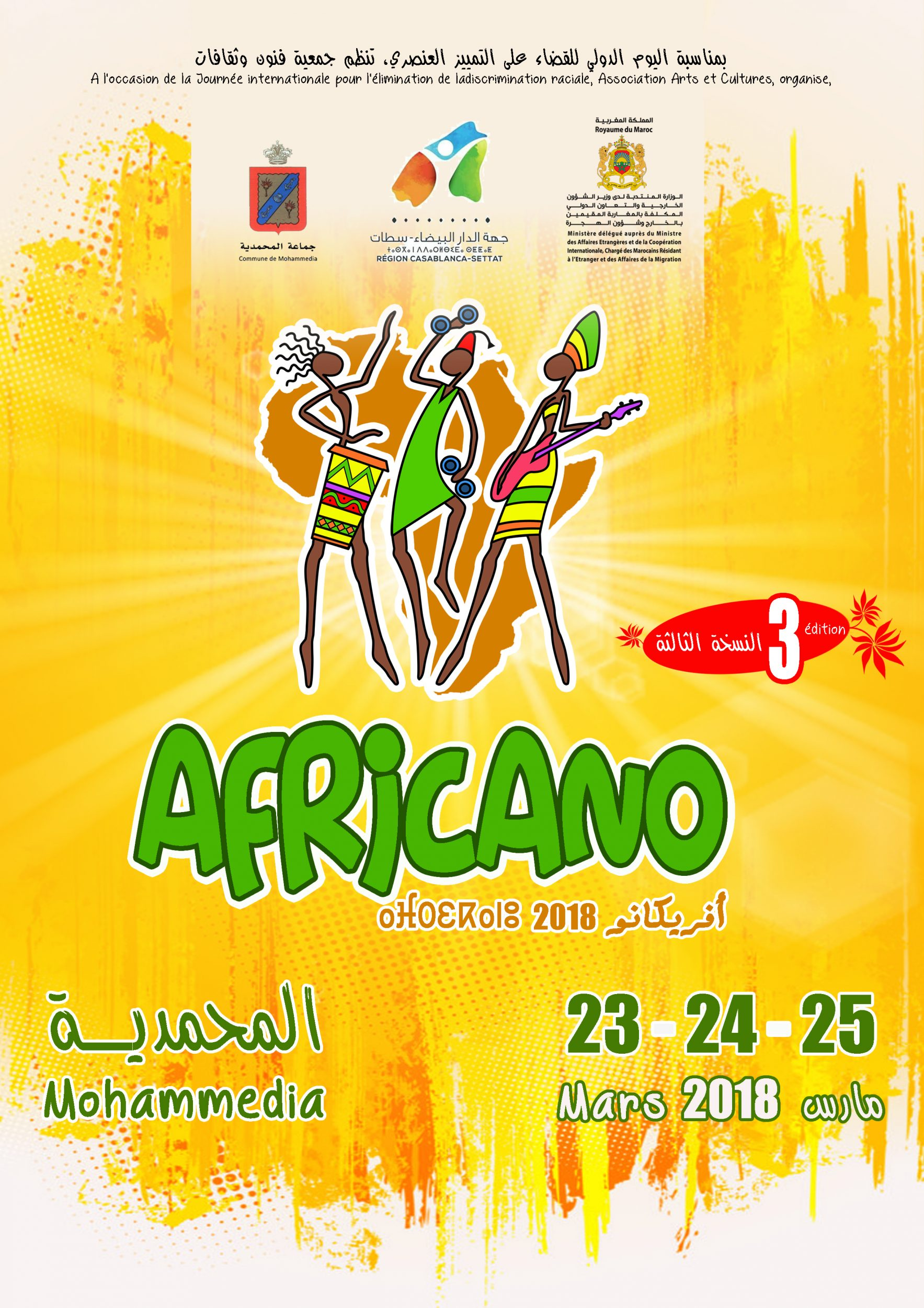 You are currently viewing Maroc : Festival Africano du 23 au 25 Mars 2018